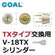 画像1: GOAL,ゴール V-18TX (1)