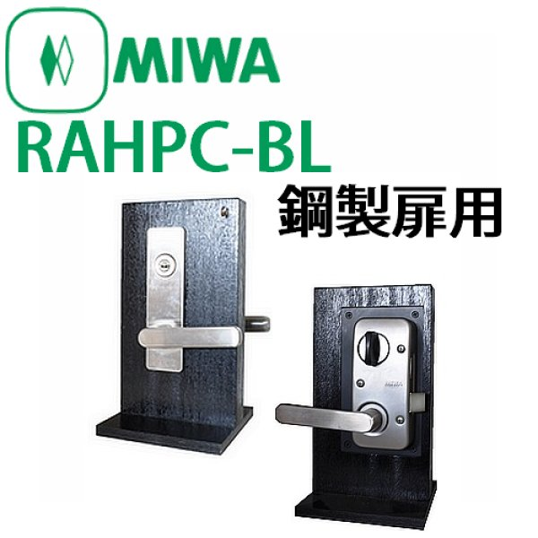 画像1: MIWA,美和ロック RAHPC-BL (1)
