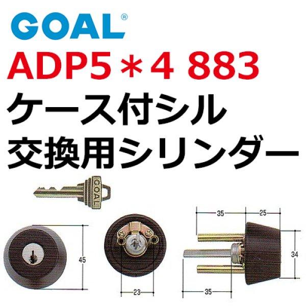画像1: GOAL,ゴール ADP5*4 883ケース付シル (1)