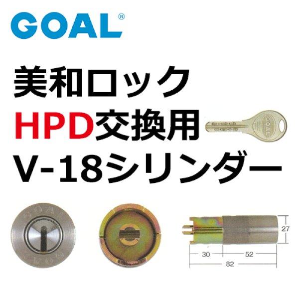 画像1: GOAL,ゴール V-18 MIWA,美和ロック HPD交換用シリンダー (1)