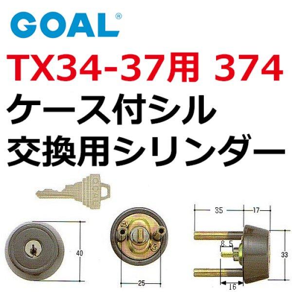 画像1: GOAL,ゴール TX34-37用 374 ケース付シルハウス (1)