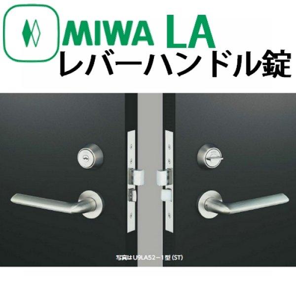 画像1: 美和ロック,MIWA LA レバーハンドル錠 (1)