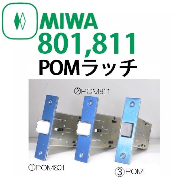 画像1: MIWA,美和ロック POMラッチ箱錠 (1)