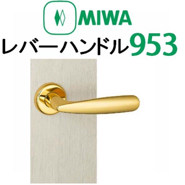 画像1: MIWA,美和ロック レバーハンドル953タイプ室内錠 (1)