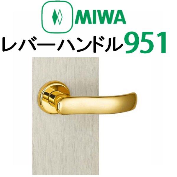 画像1: MIWA,美和ロック レバーハンドル951タイプ室内錠 (1)