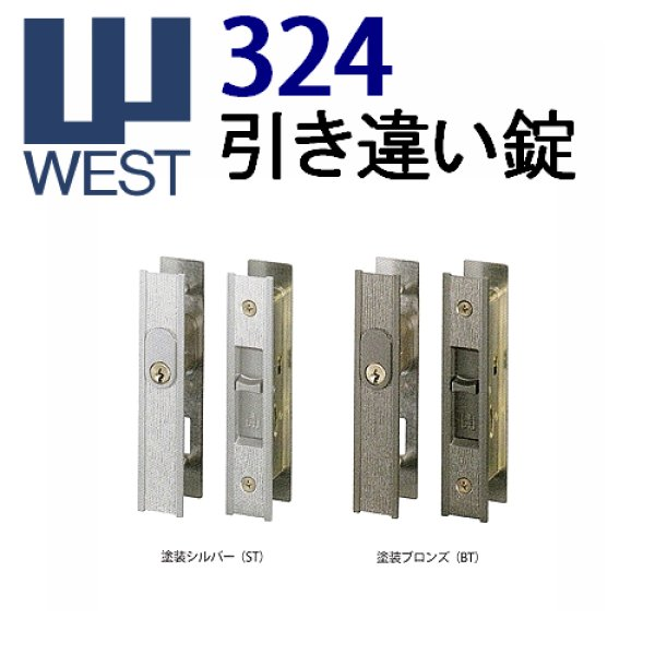 画像1: WEST,ウエスト 324引き違い錠  (1)