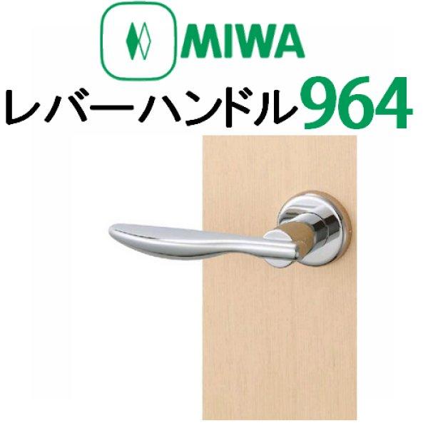 画像1: MIWA,美和ロック レバーハンドル964タイプ室内錠 (1)