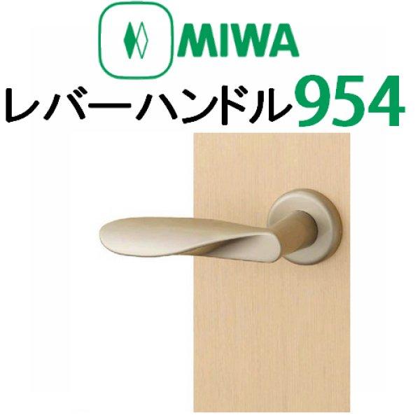 画像1: MIWA,美和ロック レバーハンドル954タイプ室内錠 (1)