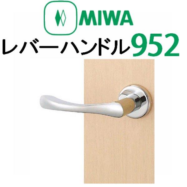 画像1: MIWA,美和ロック レバーハンドル952タイプ室内錠 (1)