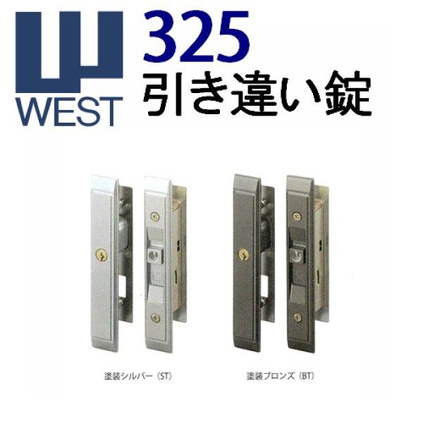 画像1: WEST,ウエスト 325引き違い錠 (1)