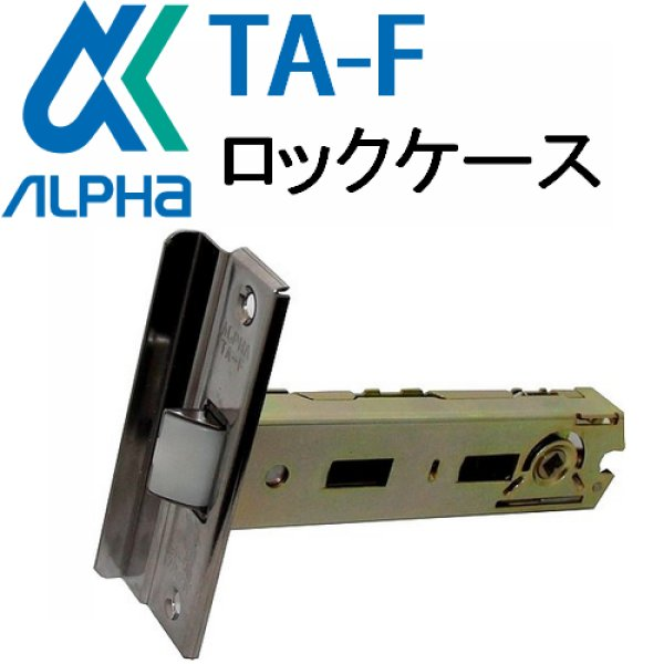 画像1: ALPHA,アルファ TA-F ロックケース (1)