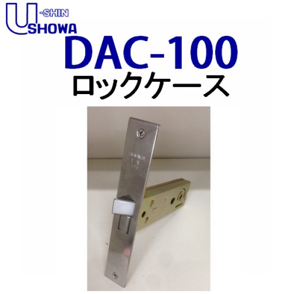 画像1: ユーシンショウワ(U-shin Showa) DAC-100 ロックケース (1)