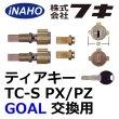 画像1: FUKI,フキ ティアキー TC-S PX/PZ 2ヶ同一 GOAL PX/PZ錠対応 30651061 (1)