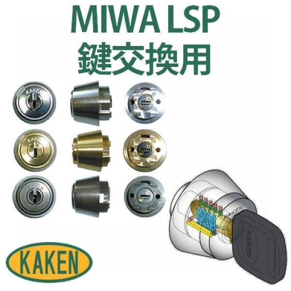 画像1: 家研販売 ベルウェーブキー MIWA,美和ロック LSP鍵交換用 (1)