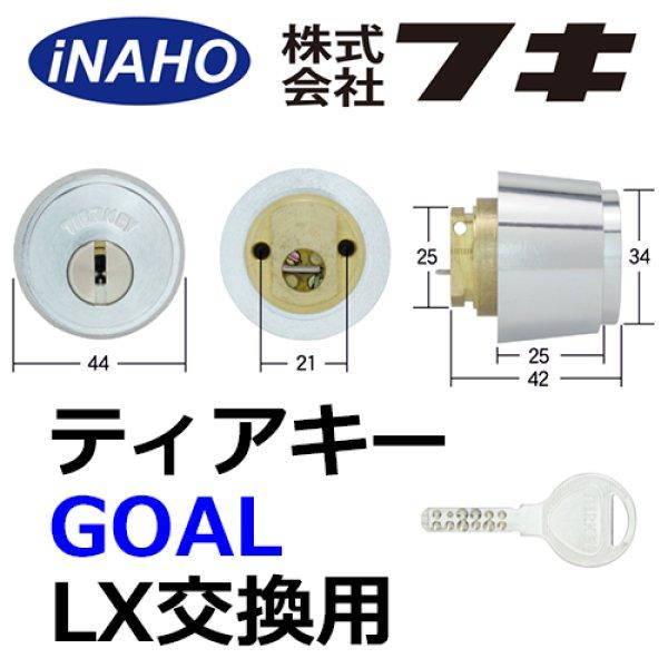 画像1: FUKI,フキ TK-LX ティアキーGOAL対応取替シリンダー (1)