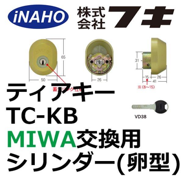 画像1: FUKI,フキ ティアキー TC-KB 2ヶ同一 MIWA 各種シリンダー(卵型)対応 ゴールド・シャイングレー色 30650657/30650957 (1)