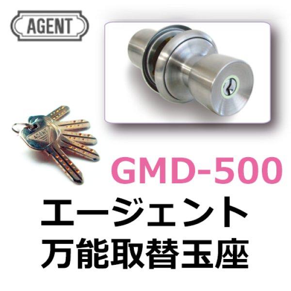 画像1: エージェント AGENT 万能玉座 GMD500 (1)