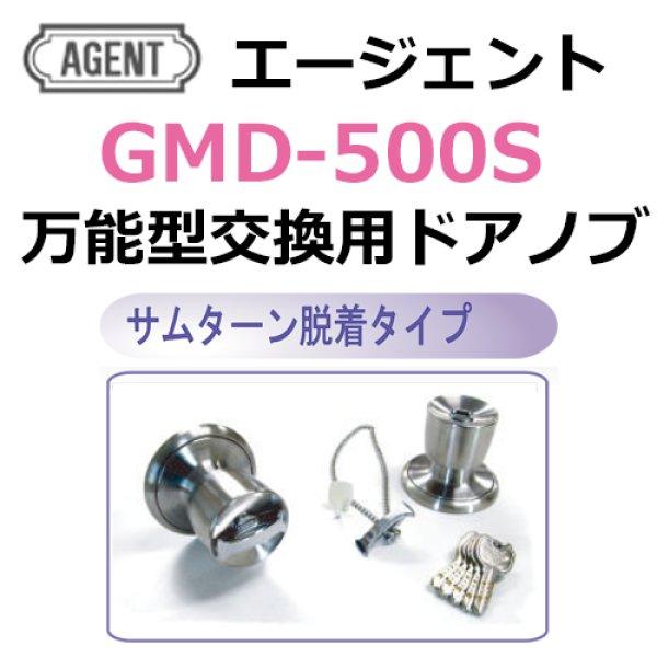 画像1: AGENT,エージェント GMD-500Sサムターン脱着タイプ (1)