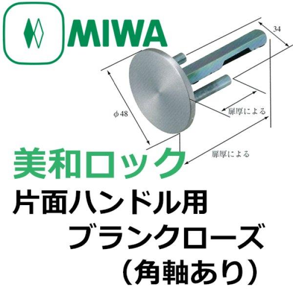 画像1: MIWA,美和ロック 片面ハンドル用ブランクローズ(角軸あり) (1)