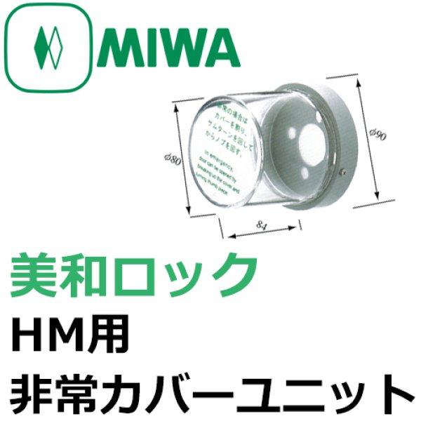 画像1: MIWA,美和ロック HM用非常カバーユニット (1)