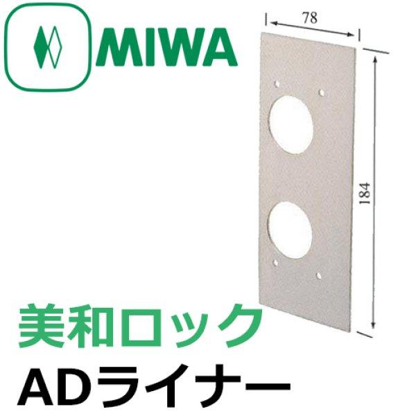 画像1: MIWA,美和ロック ADライナー (1)