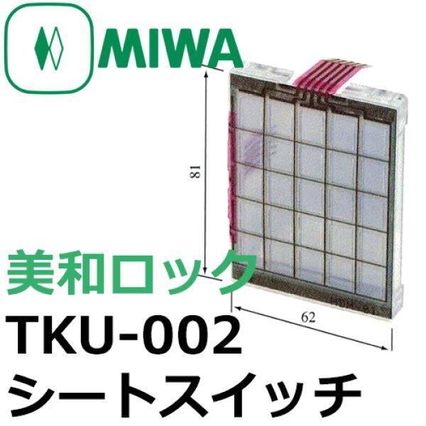画像1: MIWA,美和ロック TKU-002・シートスイッチ (1)