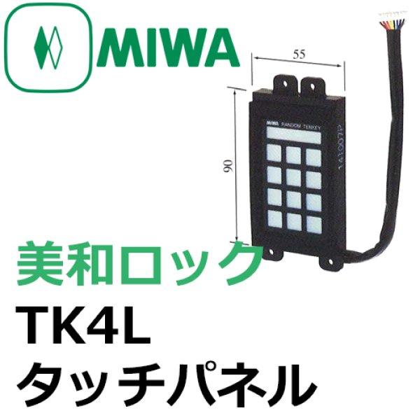 画像1: MIWA,美和ロック TK4L・TKタッチパネル (1)