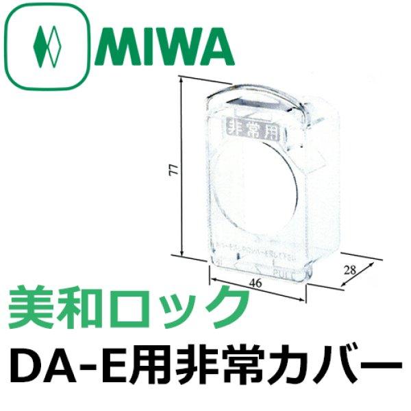画像1: MIWA,美和ロック DA-E用非常カバー (1)