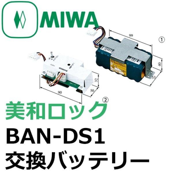 画像1: MIWA,美和ロック BAN-DS1 交換バッテリー (1)