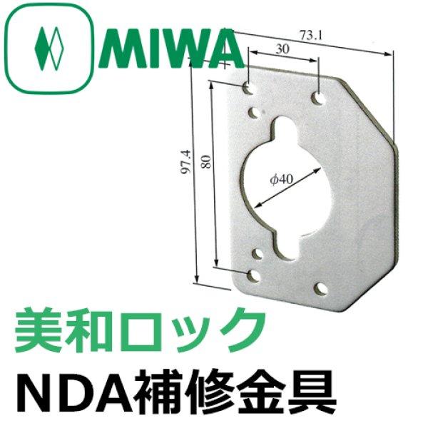 画像1: MIWA,美和ロック NDA補修金具 (1)