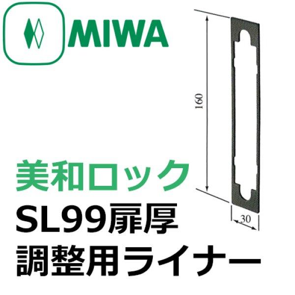 画像1: MIWA,美和ロック SL99扉厚調整用ライナー (1)