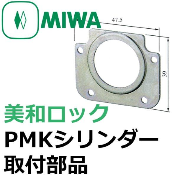 画像1: 美和ロック【MIWA 75PM PMK】PMKシリンダー取付部品 (1)