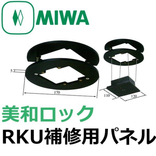 画像1: MIWA,美和ロック RKU補修用パネル (1)