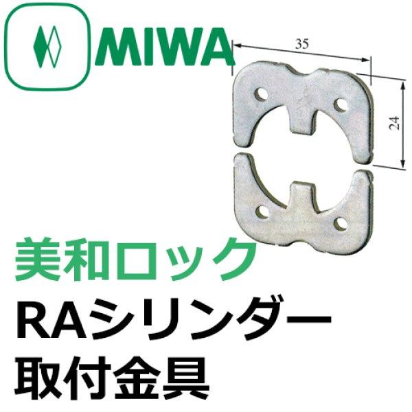 画像1: MIWA,美和ロック RAシリンダー取付金具 (1)