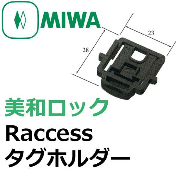 画像1: MIWA,美和ロック Raccessタグホルダー (1)