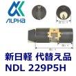 画像1: ALPHA,アルファ NDL 229P5H 新日軽用(代替え品) (1)