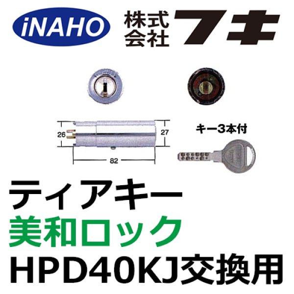 画像1: FUKI,フキ TK-HPD ティアキーMIWA対応取替シリンダー (1)