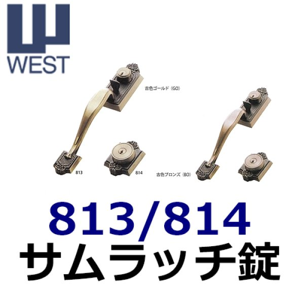 画像1: WEST, ウエスト 813、814サムラッチ錠 (1)