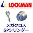 画像1: LOCKMAN,ロックマン メガクロスSPシリンダー (1)