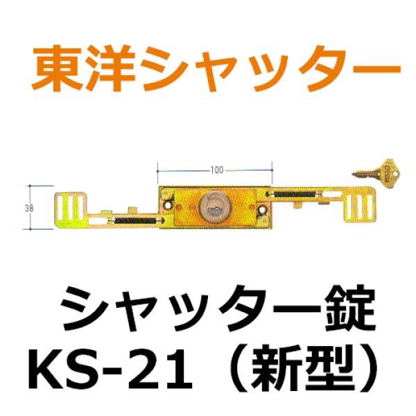 画像1: 東洋シャッター 新型 シャッター錠 (1)