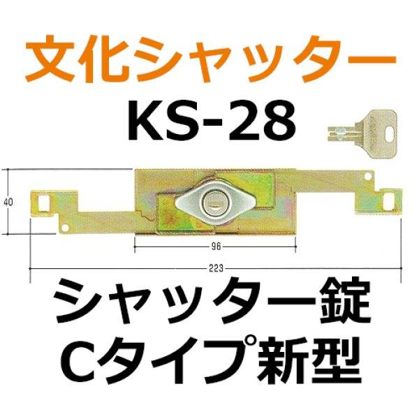 画像1: 文化シャッター Cタイプ新型 シャッター錠 (1)