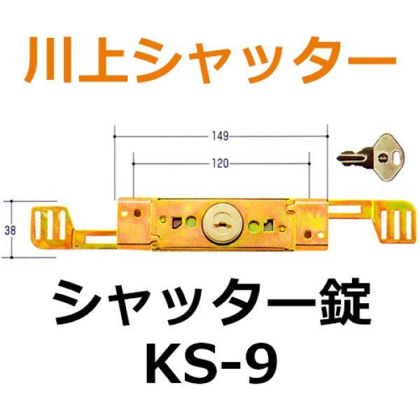 画像1: 川上シャッター KS-9 シャッター錠 (1)