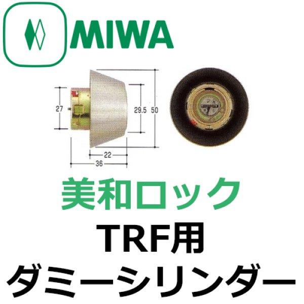 画像1: MIWA,美和ロック TRF用ダミーシリンダー (1)