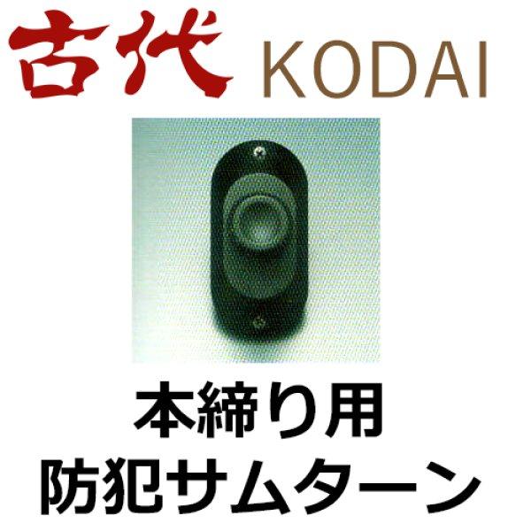 画像1: 古代,KODAI,コダイ 本締り用防犯サムターン (1)