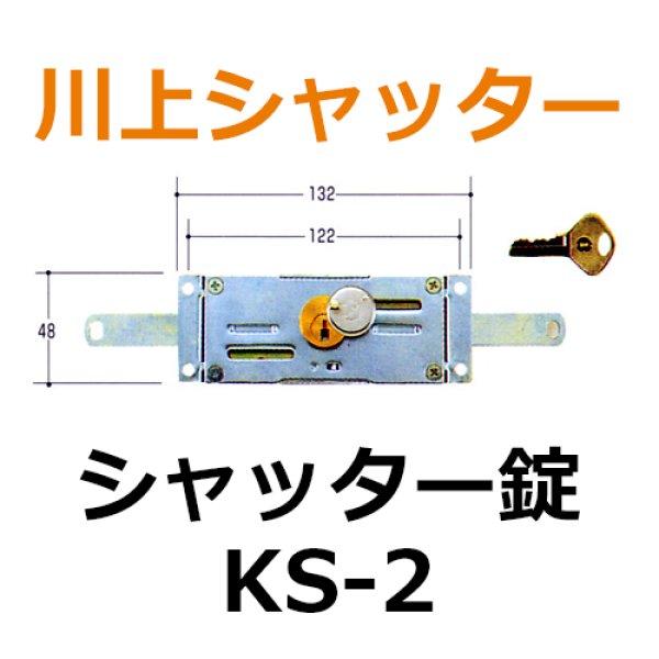 画像1: 川上シャッター KS-2 シャッター錠 (1)
