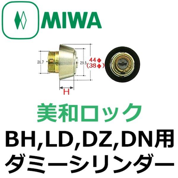 画像1: MIWA,美和ロック BH,LD,DZ,DN用ダミーシリンダー (1)