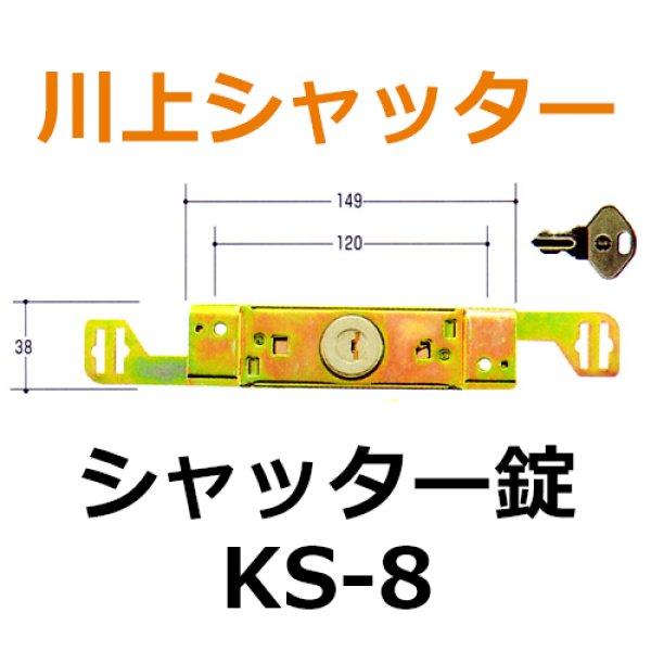 画像1: 川上シャッター KS-8 シャッター錠 (1)