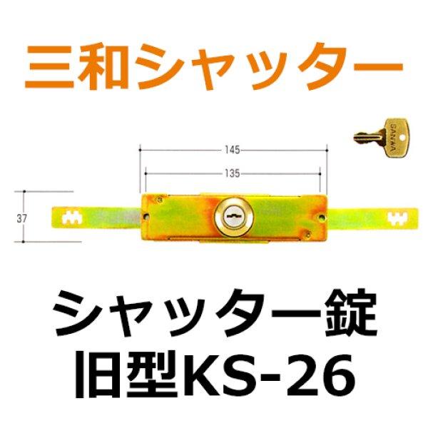 画像1: 三和シャッター KS-26 シャッター錠(旧型) (1)