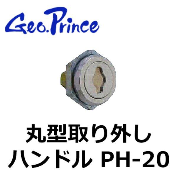 画像1: Geo Prince,ジョープリンス竹下 PH-20 丸型取り外しハンドル (1)