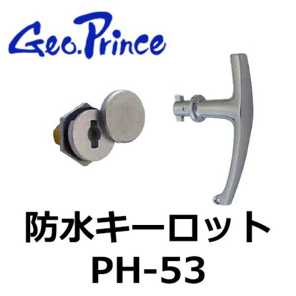 画像1: Geo Prince,ジョープリンス竹下 PH-53 防水キーロット (1)
